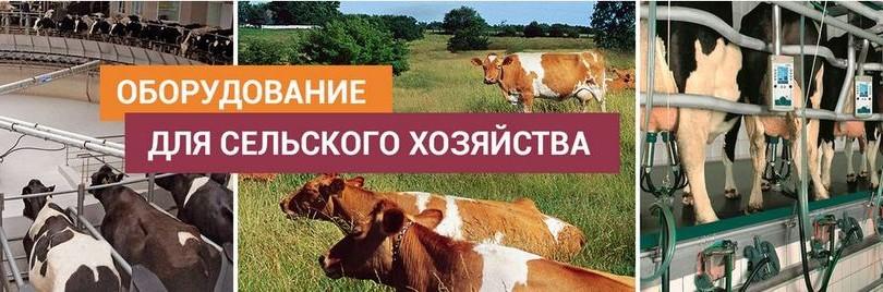 Предлагаем сельскохозяйственное оборудование  из Италии.
