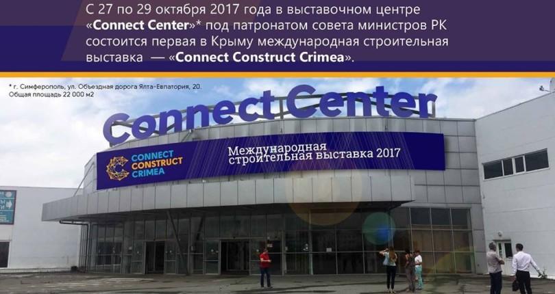 Международная строительная выставка в Крыму Сonneсt Construct Crimea.