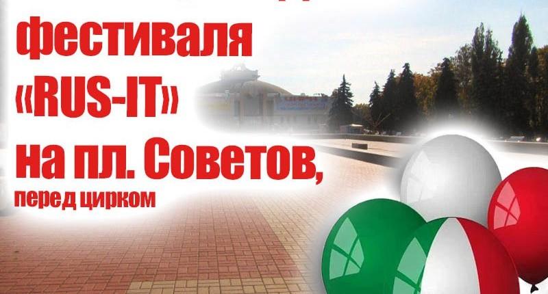 Русско-итальянский фестиваль в Курске пройдет 30 июля 2017. Праздник в Курске! Приходите!