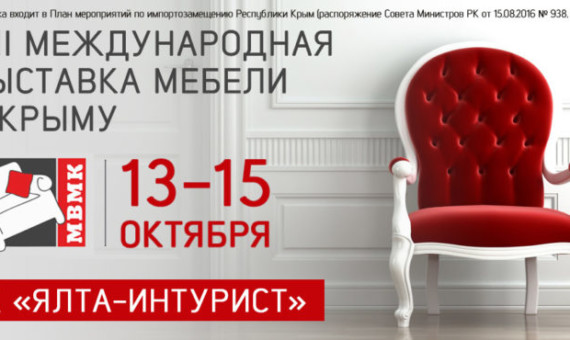 выставка мебели в крыму