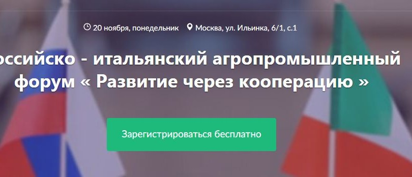Forum agro-industriale  a Mosca  20 novembre 2017