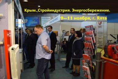 Крым. Стройиндустрия. Энергосбережение