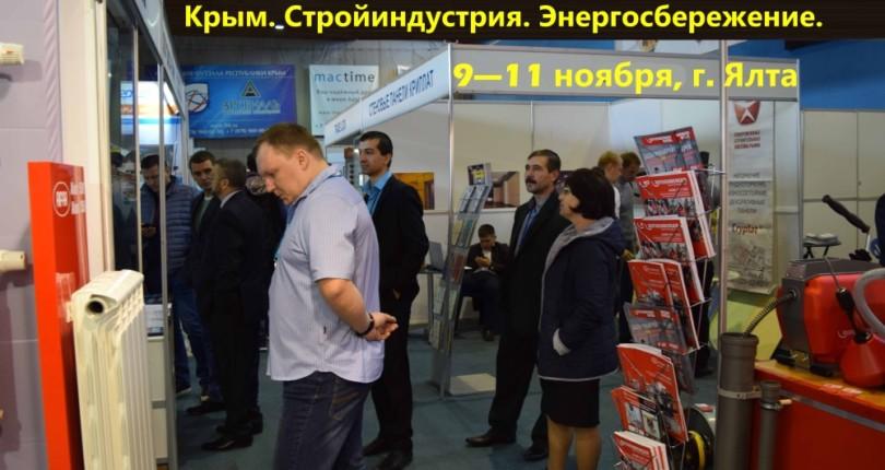 Межрегиональная Выставка «Крым. Стройиндустрия. Энергосбережение. Осень-2017» 9—11 ноября, г.Ялта