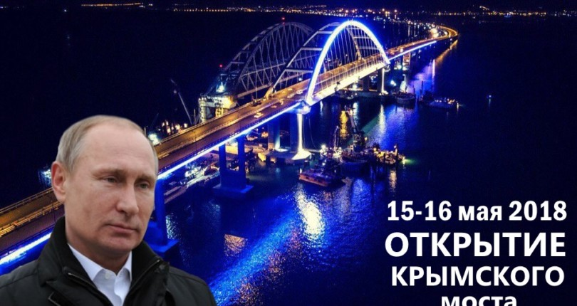 В. Путин откроет Крымский мост 15 или 16 мая