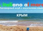 разговорный клуб итальянского языка
