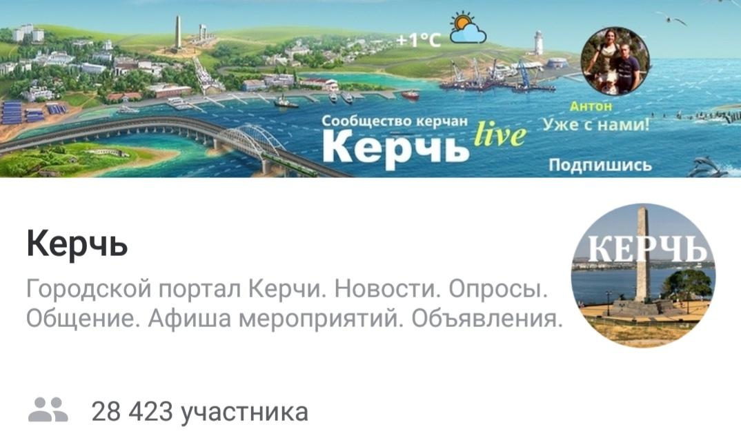 городской паблик Керчь